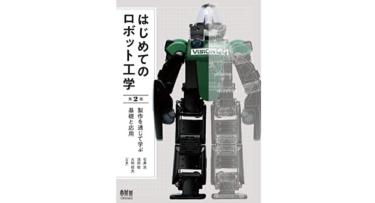 はじめてのロボット工学(第2版)感想