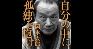 岡本太郎の本から学ぶ孤独観【人生とは孤独である】